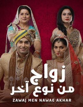 مسلسل زواج من نوع اخر الحلقة 25 الخامسة والعشرون مدبلجة Men Crown Jewelry Beautiful Wallpapers