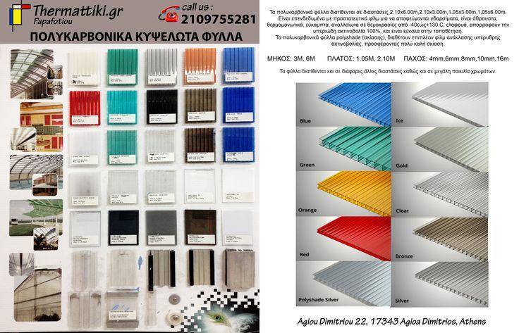 polycarbonate sheets  πολυκαρβονικά φύλλα