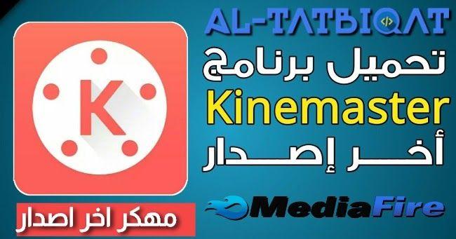 تنزيل برنامج كين ماستر مهكر Kine Master Pro مرحبا متابعيموقع منبع التطبيقاتاليوم سنتكلم عنتنزيل برنامج كين ماستر مهكر Kine Master Pro كين Allianz Logo Master