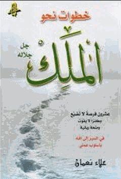 تحميل كتاب خطوات نحو الملك جلا جلاله pdf