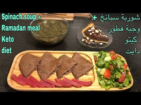 شوربة سبانخ وجبة فطور كيتو دايت Spinach Soup Ramadan Meal Keto Diet Youtube Ramadan Recipes Easy Cooking Recipes Cooking Ingredients
