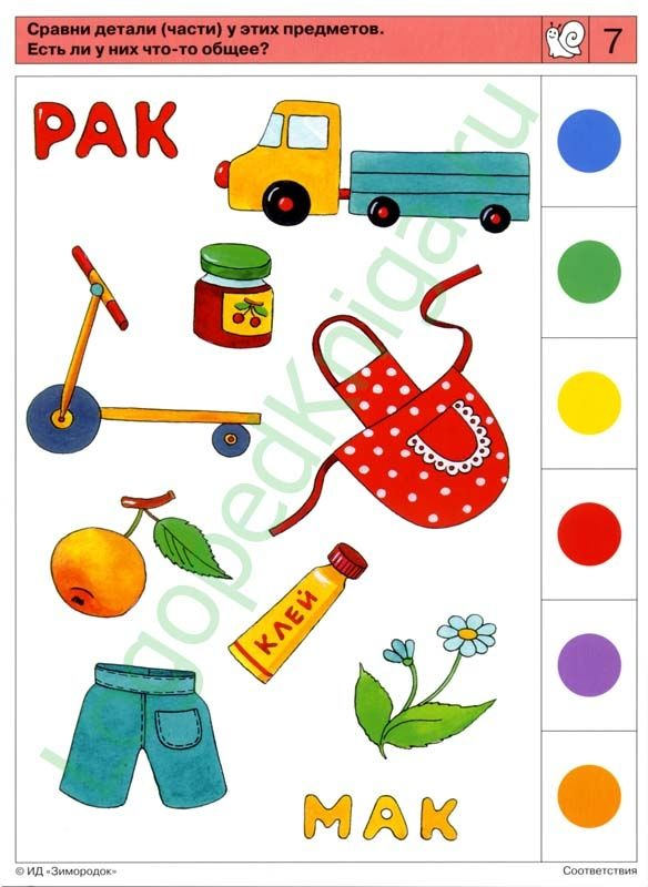 """Психология. Соответствия (Карточки к планшету """"Логико-малыш"""") - купить в Книжной лавке логопеда"""