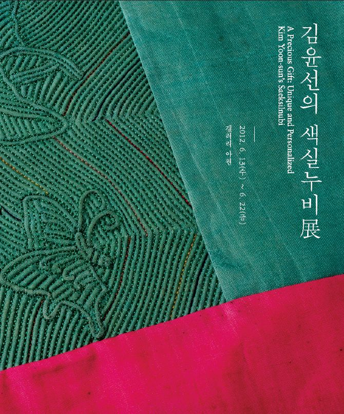 Asia - Korea