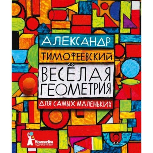 Весёлая геометрия для самых маленьких - Тимофеевский А. | Купить книгу с доставкой | My-shop.ru