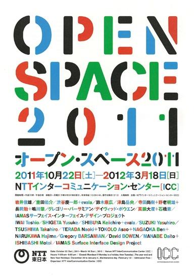 「オープン・スぺース 2011」ICC(NTT Inter Communication Center), Oct. 2011