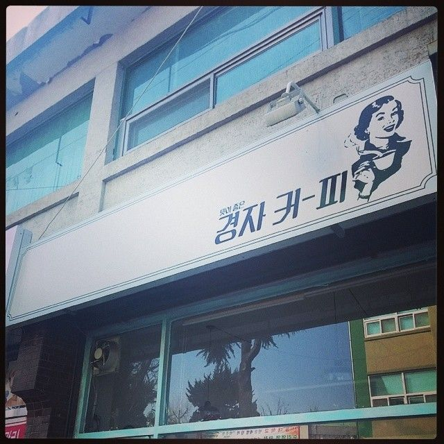 hny3377 / #김제 이런 센스를 닮아야하는 데- / 전라북 김제 / #골목 #글자들 / 2013 12 21 /
