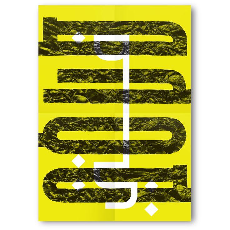 "ملصق صدمة في … / في صدمة Shock In… / In Shock Poster   Inspired by the current situation in Lebanon and the Middle East.   Poster created during ""Stop, Collaborate"" Workshop lead by Mayar El-Bakry at Tashkeel part of Weltformat DXB exhibition's program.   #29LT Bukra Wide #typeface #fonts used in the #poster."