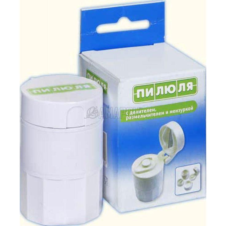 Таблетница-контейнер с делителем, размельчителем и мензуркой (арт. 1015)