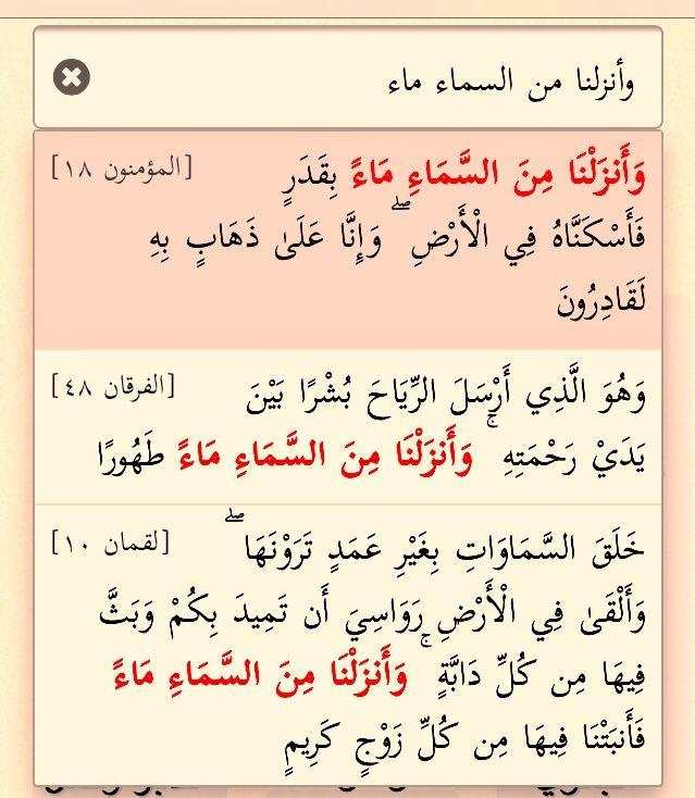 المؤمنون ١٨ وأنزلنا من السماء ماء Holy Quran Quran Learning