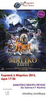 Κινηματογραφική Λέσχη Πεύκης: 6-3-2016: «Το μαγικό σπίτι» (The house of magic)