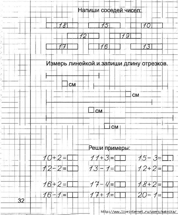 задания по математике для детей 5-6 лет распечатать