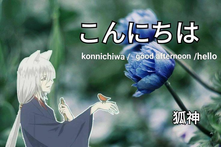 Tomoe Mikage Kamisama Hajimemashita / Kamisama Kiss Japanese just for fun 狐様福の神です