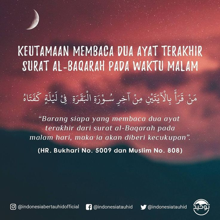 2 ayat terakhir Al Qur'an  setiap malam