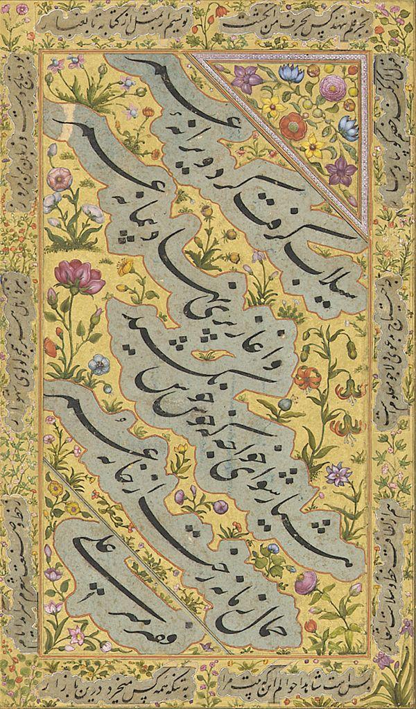 Arts of the Islamic World | Folio of calligraphy | F1939.49b