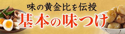 基本の味付け | KATSUYOレシピ カツ代の家庭料理
