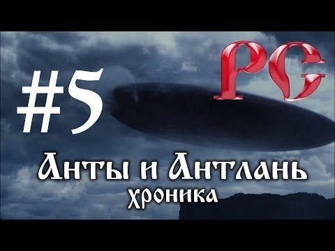 Анты и Антлань (Хроника, 2014; Левашов; Славяно-Арийские Веды)  The Ants and Antlan (Chronicle, 2014; Levashov; the Slavonic-Aryan Vedas) Destruction Of Atlantis.