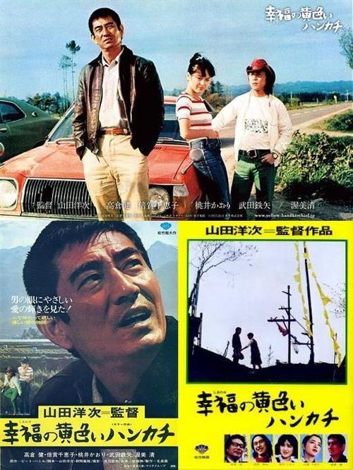レトロ系 @retoro_mode  幸福の黄色いハンカチ 1977年に公開された映画。主演:高倉健。 戦後の日本を代表する映画スター。 ご冥福をお祈りいたします。 ●http://goo.gl/PP26BT ●http://goo.gl/ronADC