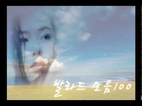 국내가요 발라드 모음 100 (2) (K-Pop) Korea Ballad Song Collection 100 (2)
