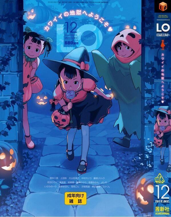 成人向け漫画雑誌「COMIC LO」の秀逸すぎる表紙画像集 - Togetterまとめ:
