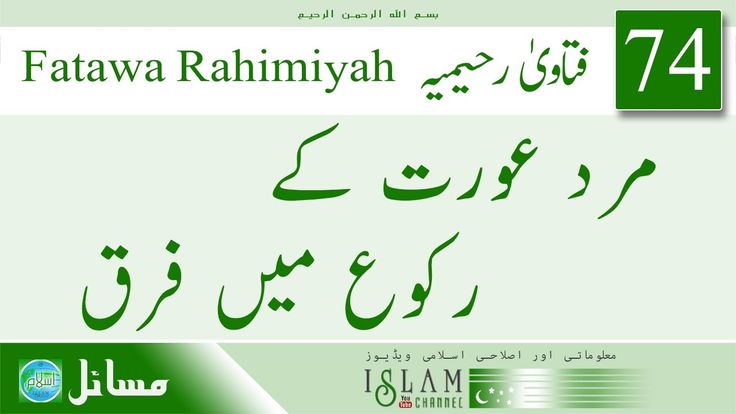Fatawa Rahimiyah : Mard Aurat Ke Ruku Mein Farq Kya Hai? | Sawal 74