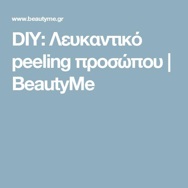 DIY: Λευκαντικό peeling προσώπου | BeautyMe