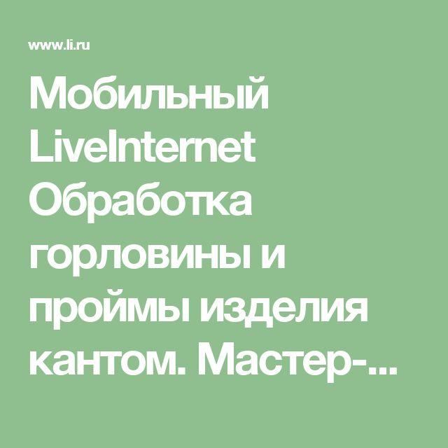 Мобильный LiveInternet Обработка горловины и проймы изделия кантом. Мастер-класс | Dushka_li - Дневник Dushka_li |