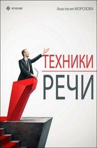 Анастасия Морозова - Техники речи