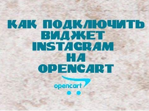 Как подключить виджет instagram на Opencart