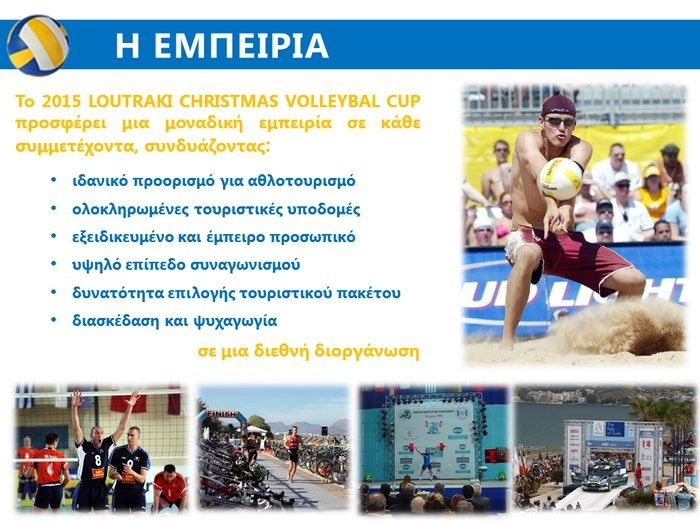 Loutraki Christmas Volleyball Cup 2015 | SPORTCAMP -The experience