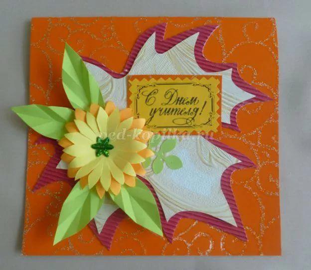 Радужным сердечком, как сделать открытку учителю просто так