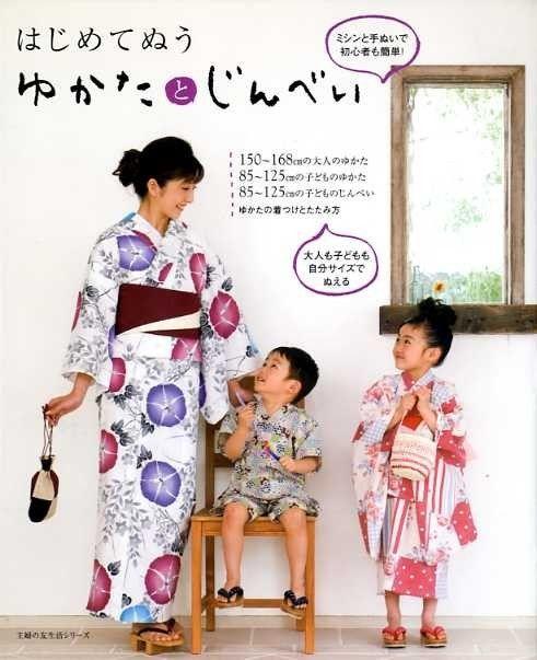 Out of Print / My YUKATA KIMONO and JINBEI  Japanese by pomadour24, $18.00