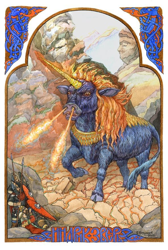 """Indrik-Beast: In Russian folklore, the Indrik-Beast (Russian: Индрик-зверь, transl.: Indrik zver' ) is a fabulous beast, the king of all animals, who lives on a mountain known as """"The Holy Mountain"""" where no other foot may tread. When it stirs, the Earth trembles. The word """"Indrik"""" is a distorted version of the Russian word edinorog (unicorn)."""" The Indrik is described as a gigantic bull with legs of a deer, the head of a horse and an enormous horn in its snout, vaguely similar to a…"""