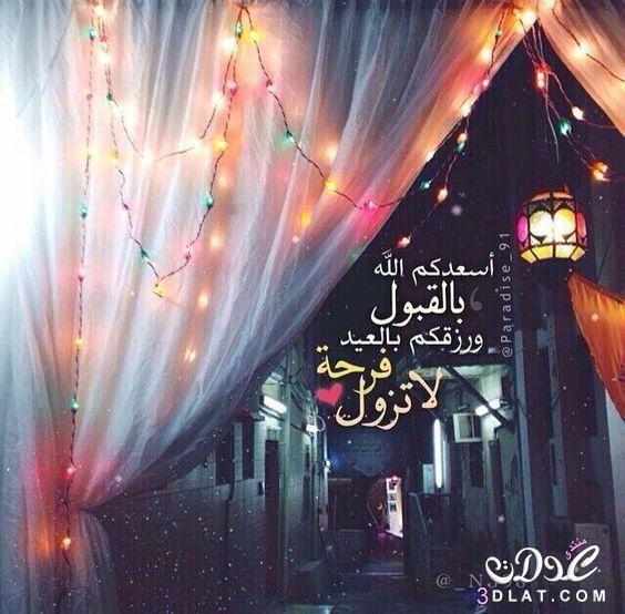 تهنئة الفطر 2018 تهنئة الفطر 1439هـ 3dlat Net 11 17 A146 Beautiful Morning Messages Eid Decoration Eid Quotes