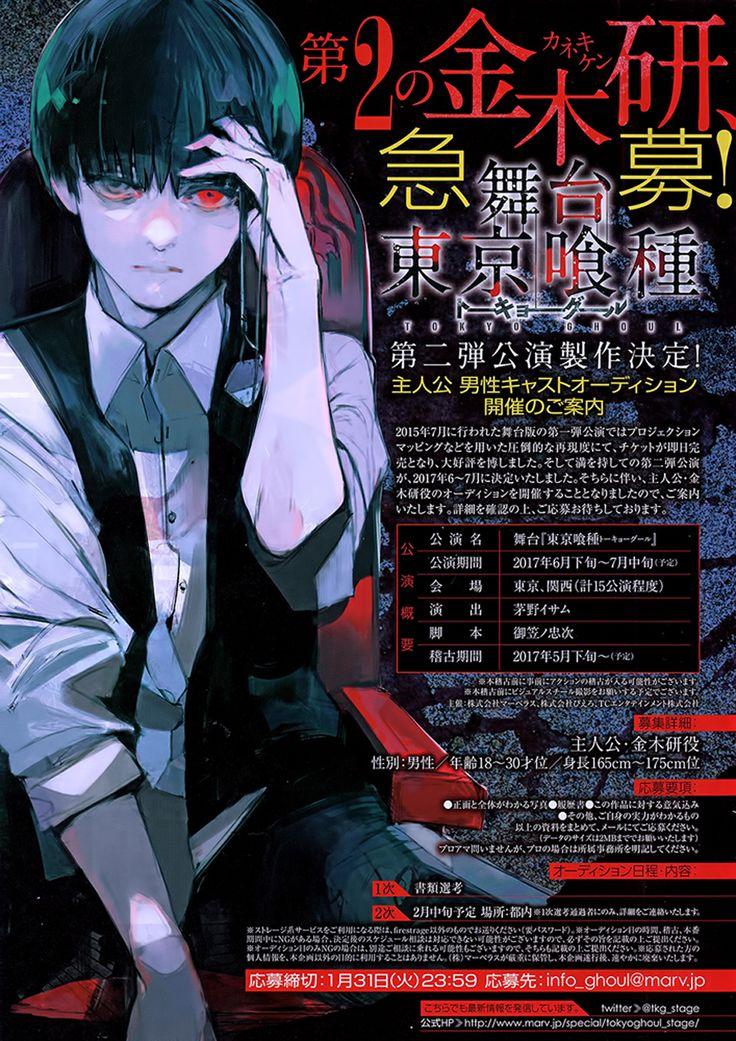 Tokyo Ghoul:Re 1 InManga
