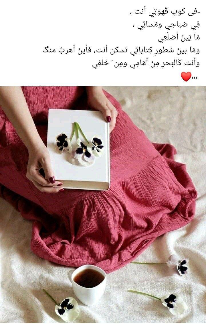 Pin By Wafa A Al On عندما نحب Girly Art Romantic Quotes