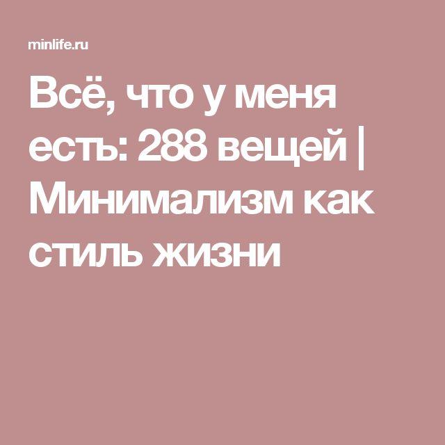 Всё, что у меня есть: 288 вещей   Минимализм как стиль жизни