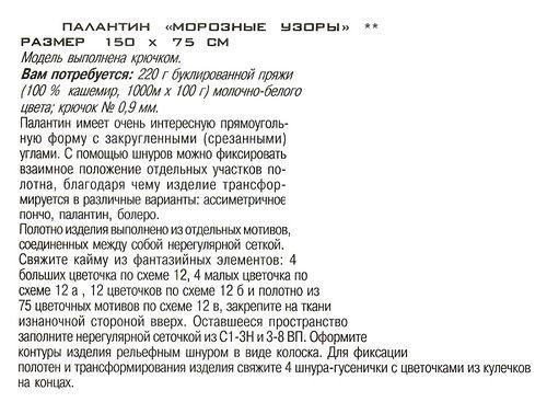 Палантин крючком ...от Ольги Степанец. Обсуждение на LiveInternet - Российский Сервис Онлайн-Дневников
