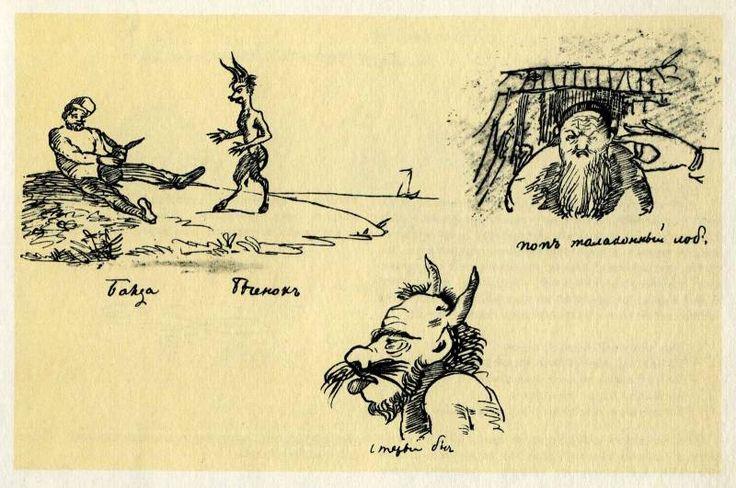 Рисунки Пушкина