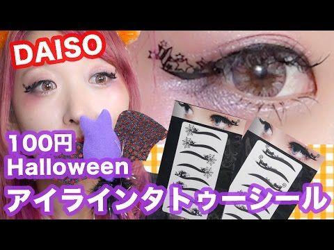 【100均☆ハロウィンメイク】アイラインタトゥーシールレビュー【DAISO】Halloween makeup - YouTube