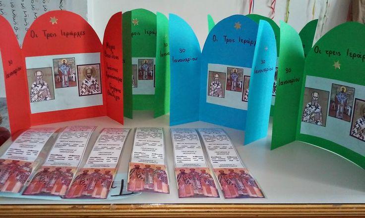 Παίζω και μαθαίνω στην Ειδική Αγωγή : Σελιδοδείκτες και εικόνες με τους Τρεις Ιεράρχες