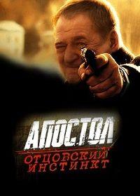 Апостол. Отцовский инстинкт (2014) | Смотреть русские сериалы онлайн
