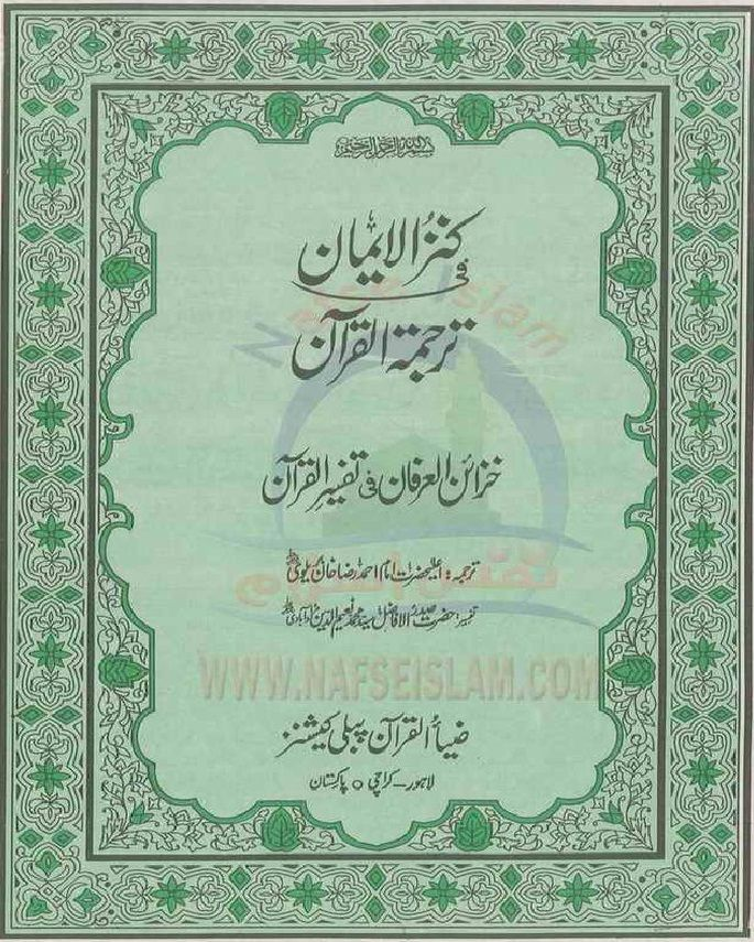Kanzul Iman Urdu Translation Holy Quran Pdf Download