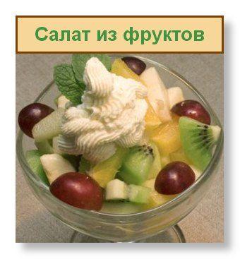Салат фруктовый http://eda-dlya-zdoroviya.com/
