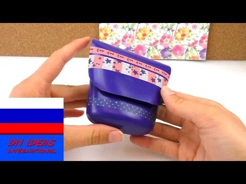 Новая жизнь старой бутылки от шампуня кошелек для хранения мелочей - YouTube