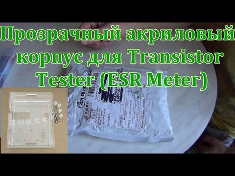 Прозрачный акриловый корпус для Transistor Tester ESR Meter.