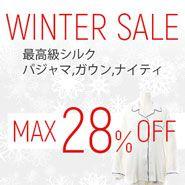 【セール】最高品質シルク・ナイトウエア(パジャマ、ガウン等)最大28% OFF
