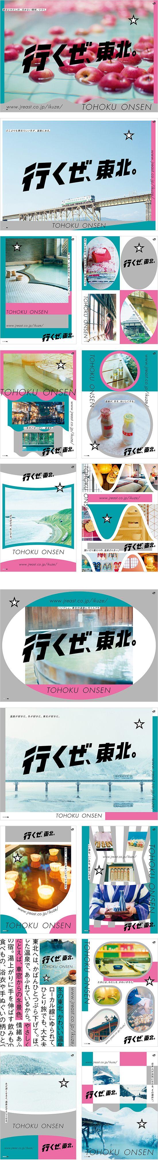 JR東日本:行くぜ、東北。2012 冬