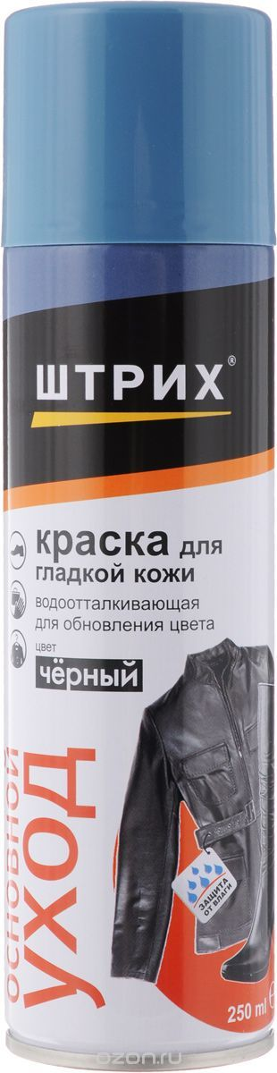 Краска-аэрозоль для гладкой кожи Штрих Основной уход, с водоотталкивающим эффектом, цвет: черный, 250 млт0001395Краска Штрих Основной уход закрашивает потертые места, обновляет внешний вид, пропитывает, придает мягкость и эластичность изделиям из кожи. Входящие в состав краски фторкарбоновые смолы обеспечивают импрегнирующее действие, отталкивая воду, пыль, грязь, предотвращают от образования солевых разводов и сохраняют эластичность материала. Состав: пропан, бутан, более 30% изобутан…