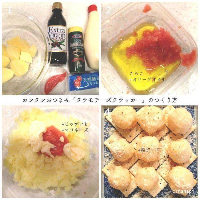 じゃがいもをチンしてマッシュして、たらこ+オリーブオイル+マヨネーズと混ぜて丸めてタラモボール!クラッカーと 粉チーズでパクリ❤️明太で作ってピリ辛もいいかも✨