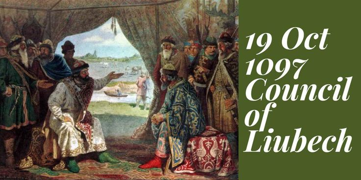 19 October 1097. Council of Liubech, the first congress of Russian princes,  gathered 6 princes under the direction of Vladimir Monomakh to present a unified front against Polovtsy